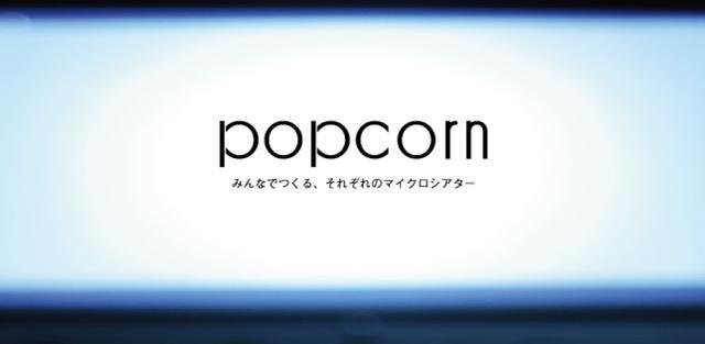 画像: popcornスクール第3期〜映画を学ぶ編〜