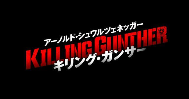 画像: 映画『キリング・ガンサー』公式サイト|2018年7月14日(土)ロードショー