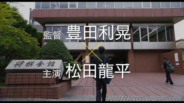 画像: 松田龍平主演『泣き虫しょったんの奇跡』特報 youtu.be