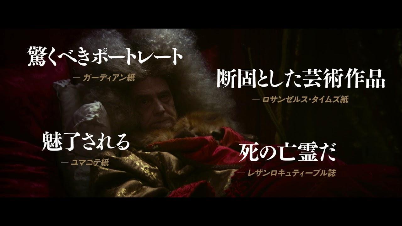 画像: 鬼才アルベルト・セラ監督『ルイ14世の死』予告 youtu.be