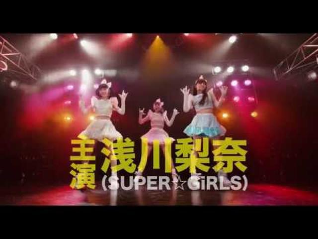 画像: SUPER☆GiRLS浅川梨奈主演『トウキョウ・リビング・デッド・アイドル』WEB限定予告! youtu.be