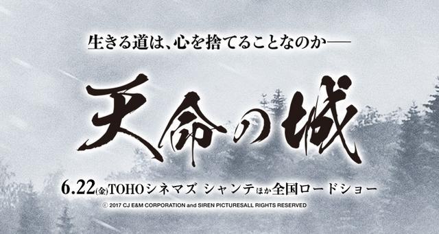 画像: 映画『天命の城』公式サイト 6.22(金)TOHOシネマズ シャンテほか全国ロードショー