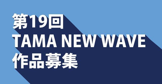 画像: TAMA NEW WAVE作品募集 | TAMA映画フォーラム実行委員会