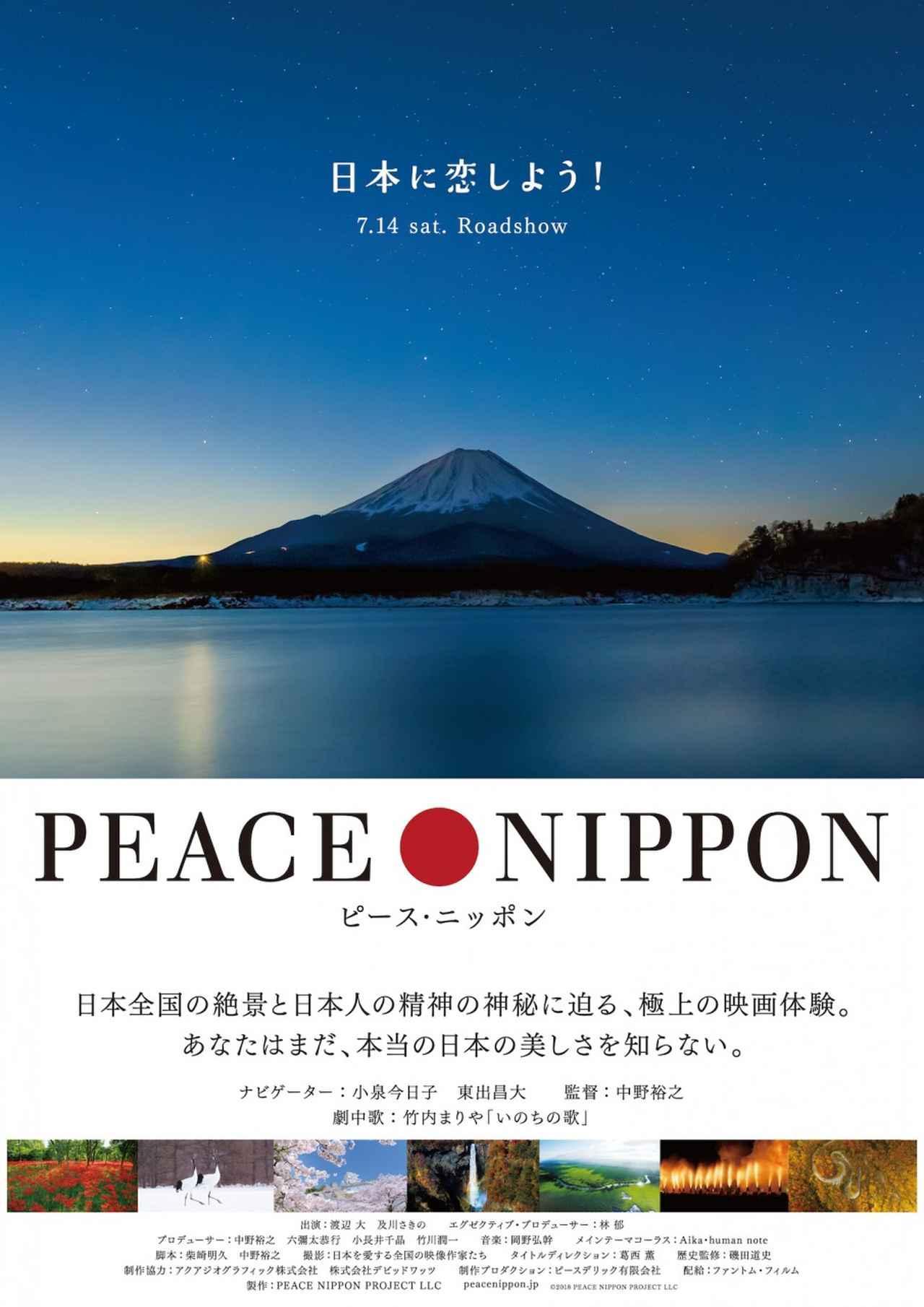 画像: (C)2018 PEACE NIPPON PROJECT LLC