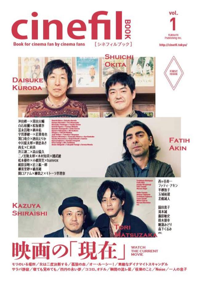 画像: 「cinefil BOOK」刊行記念トークイベント! 「映画の現在」をリアルに体験!