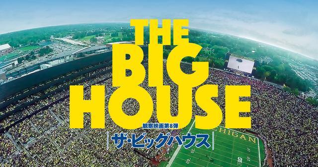 画像: 映画『ザ・ビッグハウス』公式サイト|想田和弘監督 観察映画第8弾