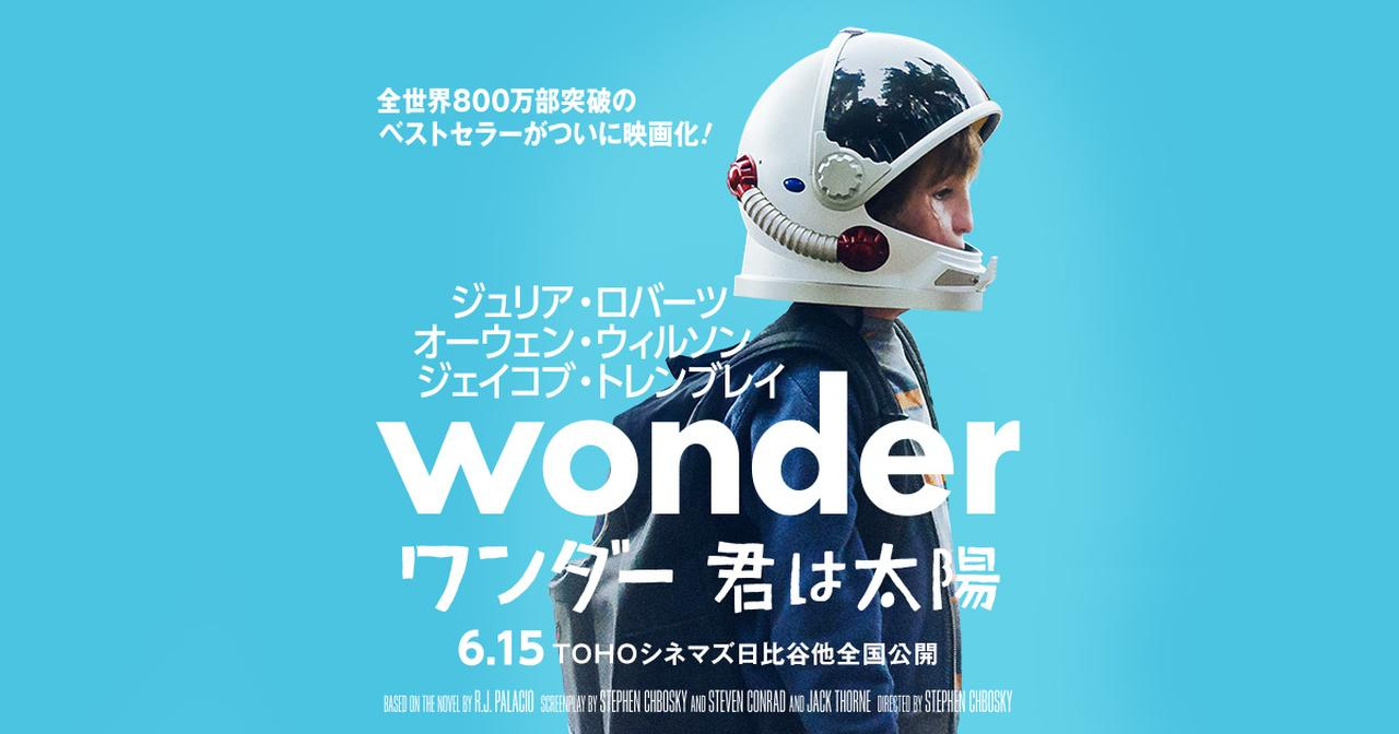 画像: 映画『ワンダー 君は太陽』公式サイト - キノフィルムズ