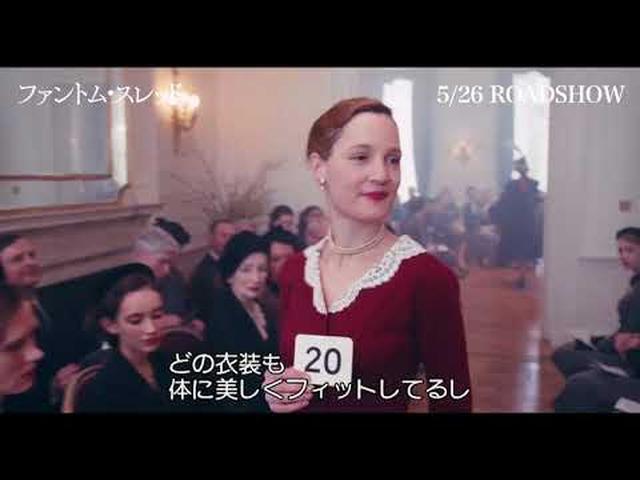 画像: アカデミー賞®受賞!衣装デザイン賞『ファントム・スレッド』特別映像 youtu.be