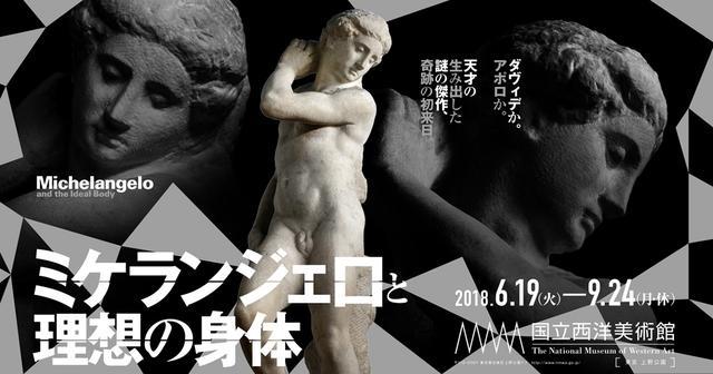 画像: ミケランジェロと理想の身体