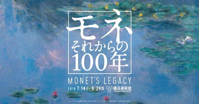 画像: 【公式】モネ それからの100年(横浜美術館)