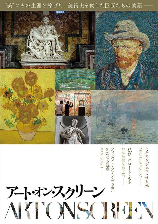 画像1: 世界60カ国で公開!大成功を収めるアート上映作がついに日本に上陸!