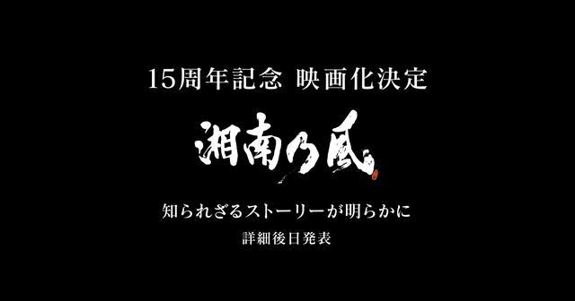 画像: 湘南乃風 ー15周年記念 映画化決定ー