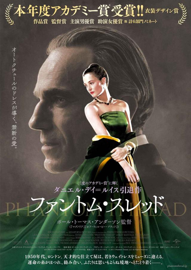 画像1: © 2017 Phantom Thread, LLC All Rights Reserved