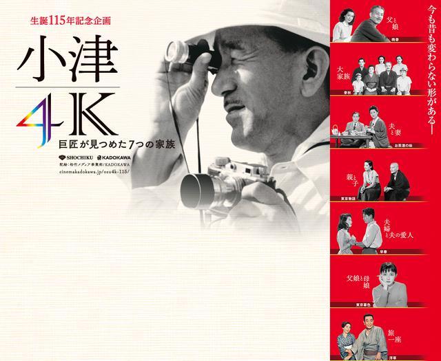 画像: 小津4K 巨匠が見つめた7つの家族|トップ