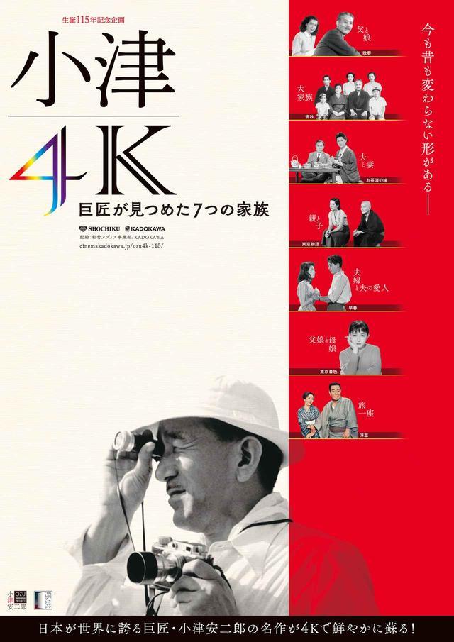 画像: ~日本が世界に誇る巨匠小津安二郎~カンヌで披露される『東京物語』など4作が日本初上映!「小津4K-巨匠が見つめた7つの家族-」特集上映が開催!