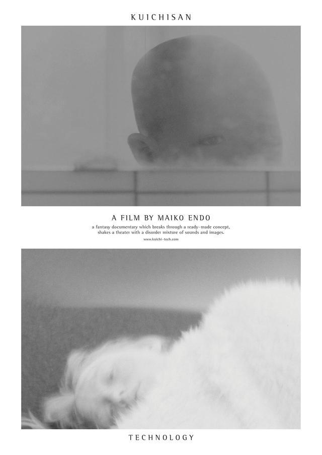 """画像: 神秘的で圧倒的な「場」を舞台に無秩序に思える「映像」と「音」が重なり合ったその時未体験の""""幻想記録映画""""が誕生!"""