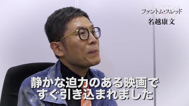 画像: 『ファントム・スレッド』名越康文さん応援コメント到着! youtu.be