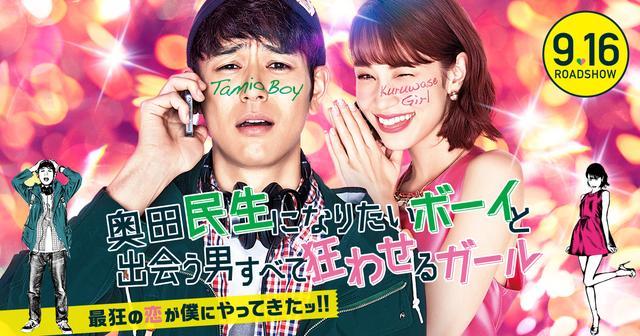 画像: 映画「奥田民生になりたいボーイと出会う男すべて狂わせるガール」公式サイト