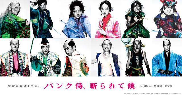 画像: 映画『パンク侍、斬られて候』公式サイト 6.30全国ロードショー