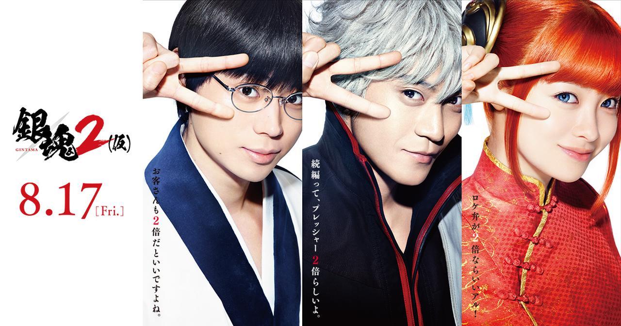 画像: 8月17日(金)公開!映画『銀魂2(仮)』オフィシャルサイト #映画銀魂