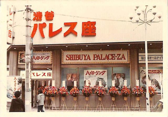 画像: 昭和の渋谷パレス座