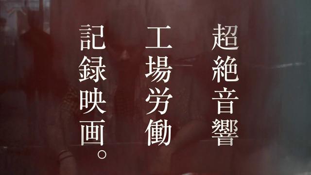 画像: サンダンス映画祭審査員特別賞『人間機械』特報 youtu.be
