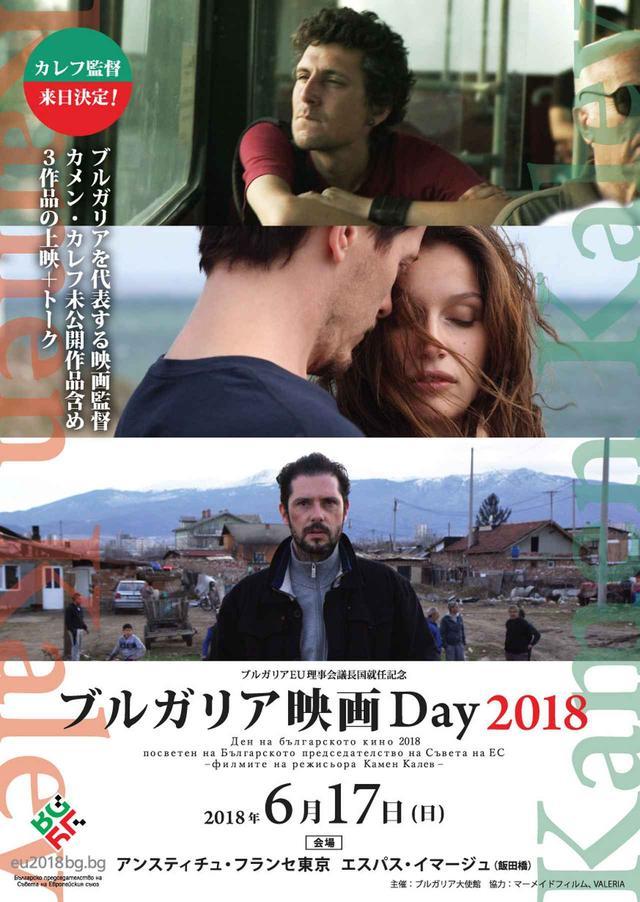 画像: あまり知られていないブルガリア映画界を代表する若手監督、カメン・カレフ来日!初上映作品を含む3本を上映!「ブルガリア映画Day2018」が開催!トークショーも!
