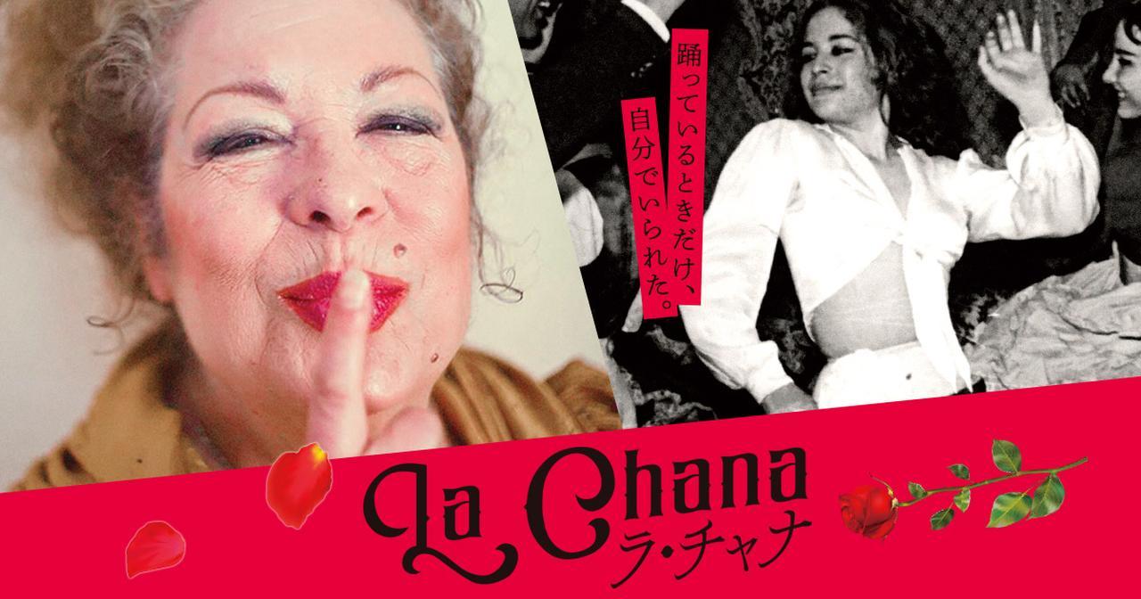 画像: 映画『ラ・チャナ』公式サイト