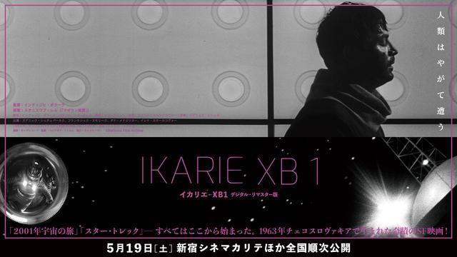 画像: 映画『イカリエXB-1』デジタル・リマスター版 公式サイト