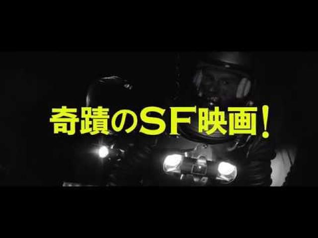画像: 奇蹟のSF映画蘇る!『イカリエXB-1』予告 youtu.be