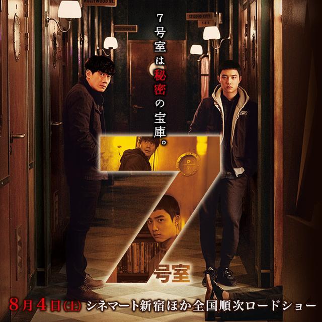 画像: 映画『7号室』