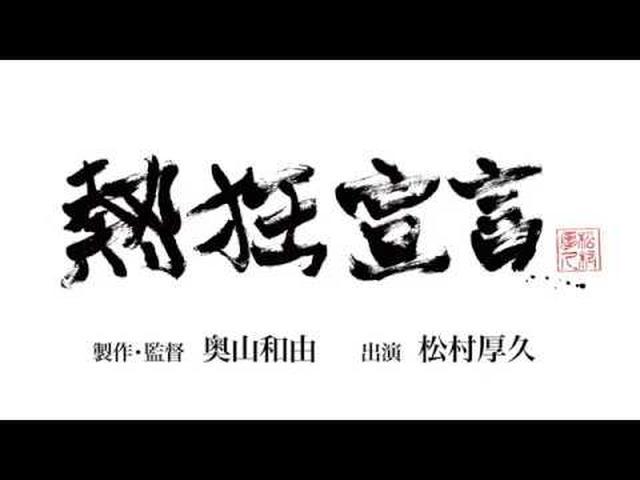 画像: 映画「熱狂宣言」特報30秒 youtu.be