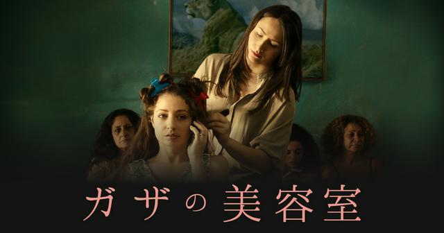 画像: 映画『ガザの美容室』公式サイト
