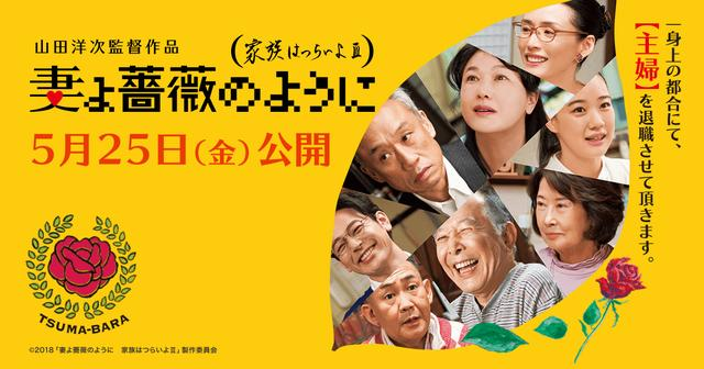 画像: 山田洋次監督作品『妻よ薔薇のように 家族はつらいよⅢ』公式サイト