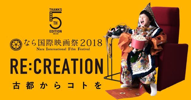 画像: なら国際映画祭 2018 | Nara International Film Festival 2018