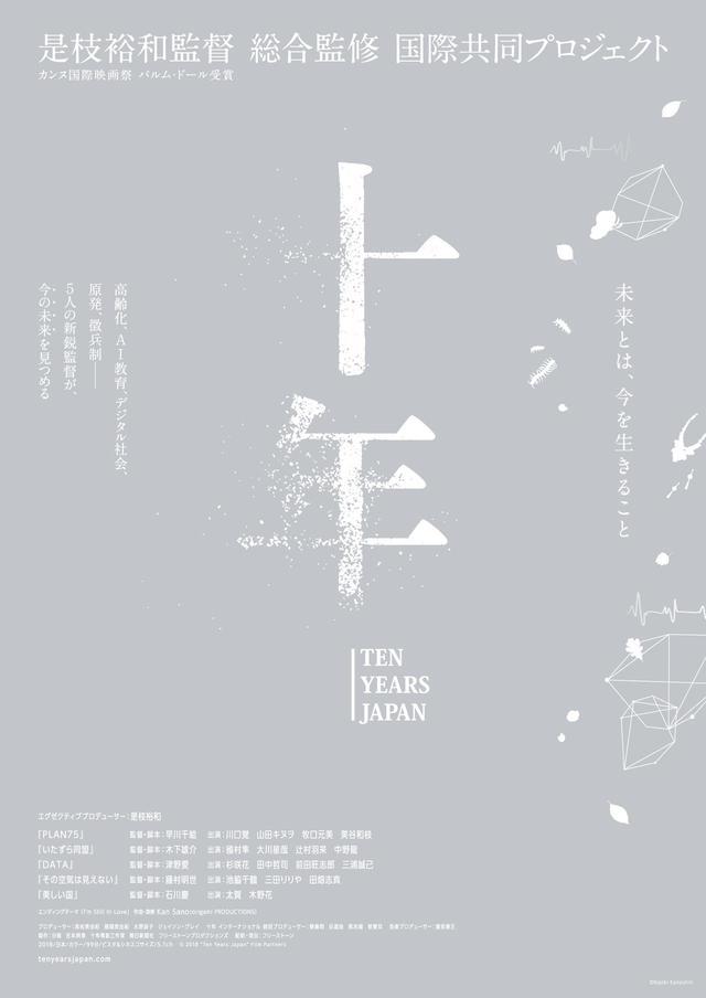 """画像: ©2018 """"Ten Years Japan"""" Film Partners"""