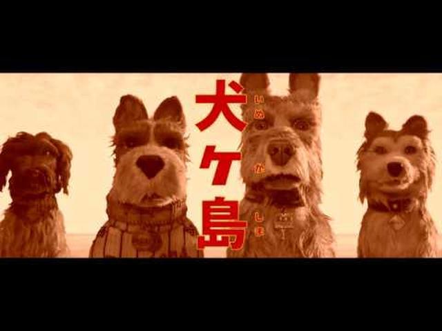 画像: ウェス・アンダーソン監督『犬ヶ島』日本オリジナル予告 youtu.be