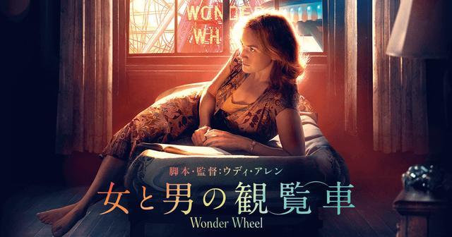 画像: 映画『女と男の観覧車』公式サイト