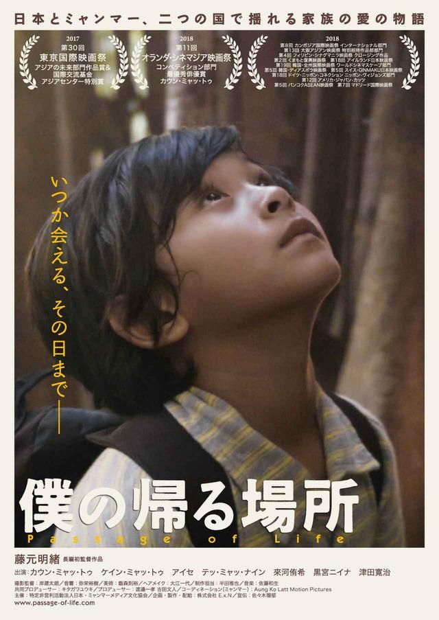 画像1: ©E.x.N K.K. www.passage-of-life.com