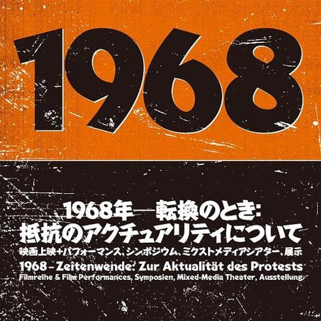画像: 1968年―転換のとき - Goethe-Institut Japan