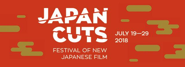 画像: JAPAN CUTS 2018: Film: Programs: Japan Society