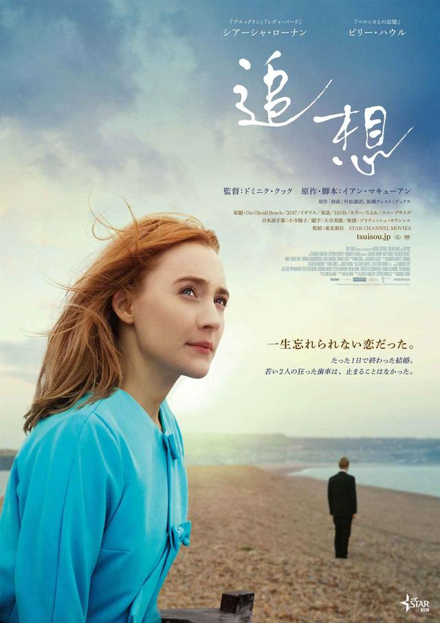 画像: ©BritishBroadcastingCorporation/Number9Films(Chesil)Limited2017