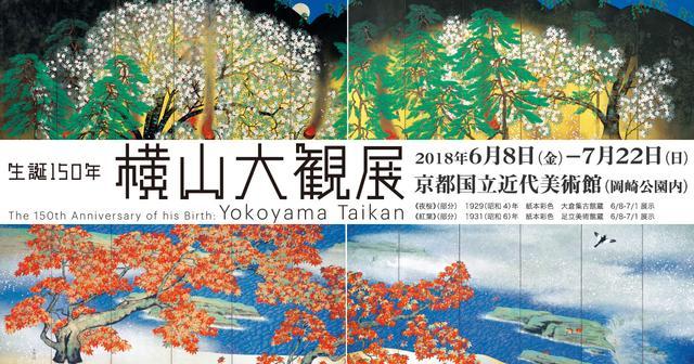 画像: 生誕150年 横山大観展|京都国立近代美術館 2018年6月8日(金)〜7月22日(日)
