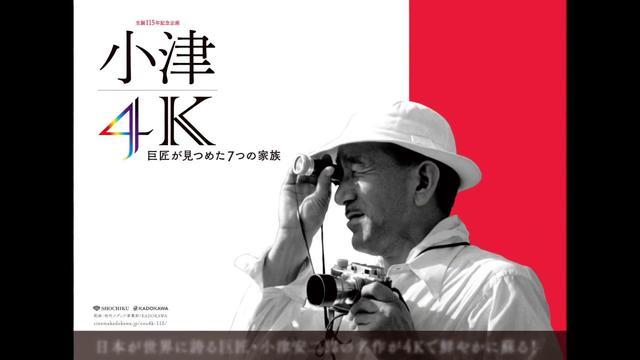 画像: 世界の映画史に残る小津安二郎「小津4K-巨匠が見つめた7つの家族-」特集上映予告 youtu.be