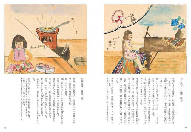 画像: 世界的ピアニスト、フジコ・ヘミングの原点がここに! 少女時代の絵日記を通して語られるフジコの知られざるヒストリー