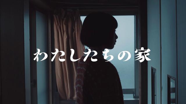 画像: 鮮烈なる劇場デビュー作-清原惟監督『わたしたちの家』 www.youtube.com