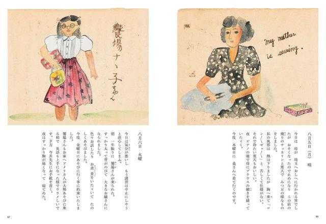 画像: ①発見!少女時代の貴重な絵日記