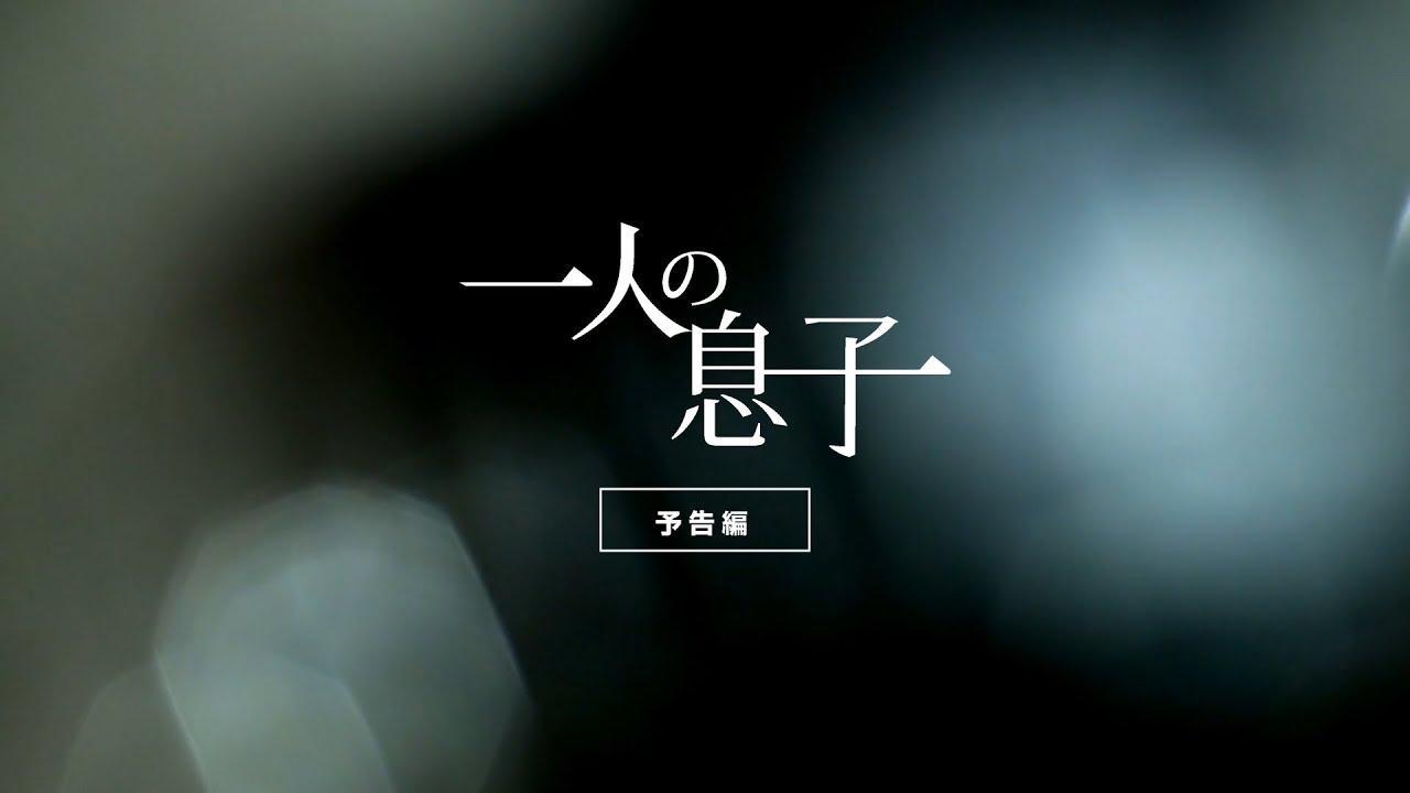 画像: 映画『一人の息子』予告編 youtu.be