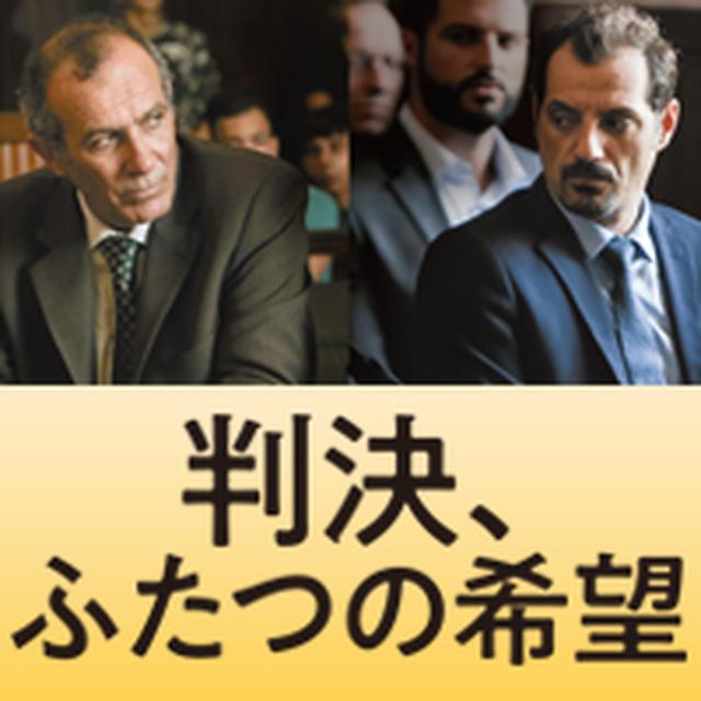 画像: 映画「判決、ふたつの希望」