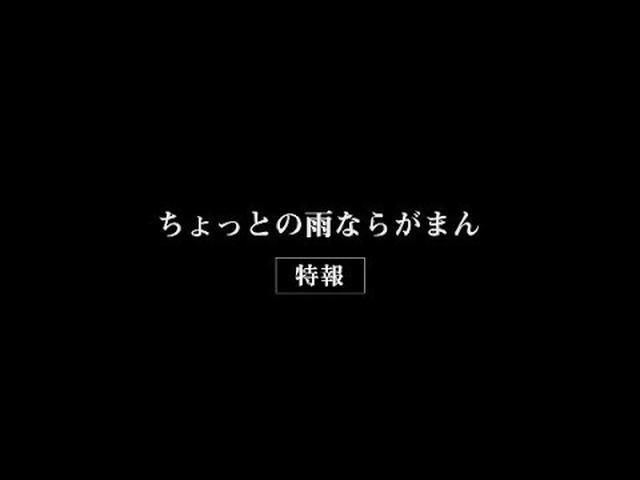 画像: 特報【ちょっとの雨ならがまん】 youtu.be